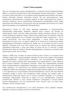 Рерайтинг - рус