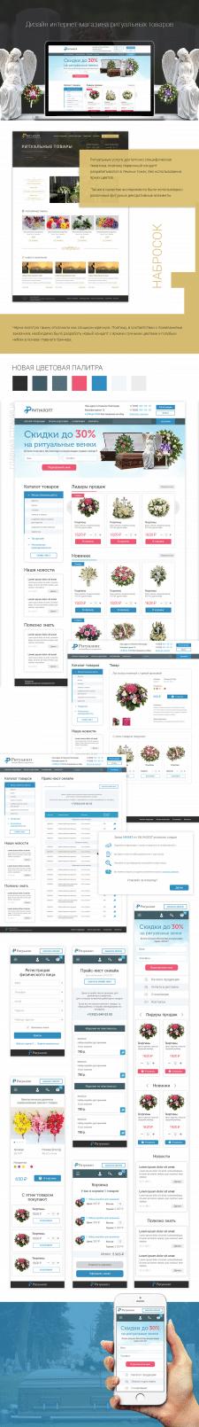 Дизайн интернет-магазина ритуальных товаров