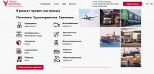 Сайт для компании перевозчиков