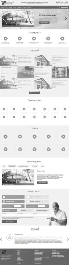 Прототип корпоративного сайта