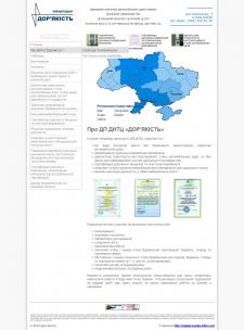 Сайт-визитка для госпредприятия