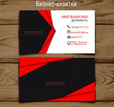 Бизнес-визитки