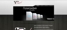 Сайт Полиграфических услуг.