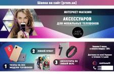 Шапка для сайта (prom.ua)