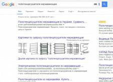 полотенцесушители нержавеющие google navin.com.ua