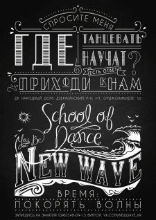 Винтаж афиша Школы Танцев