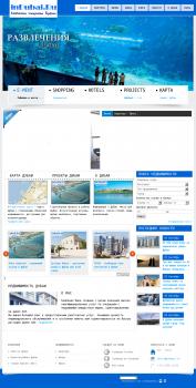 Наполнения туристического сайта