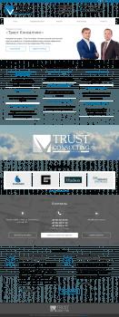 Описание категорий для http://trustcon.com.ua