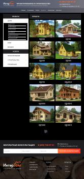 Наполнение каталога проектов деревянных домов