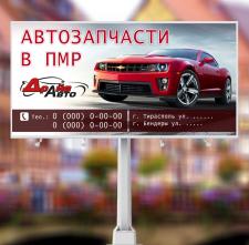 Рекламный билборд 3х6 - 1