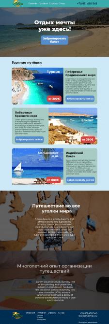 Сайт Тур. Агенства