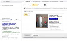 Яндекс.РСЯ: 18 заявок на монтаж отопления Ростов