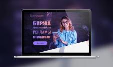 Дизайн сайта Storiesgain