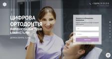 Сайт для зубной поликлиники