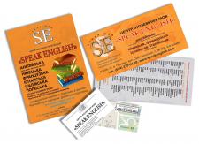 Центр иностранных языков SPEAK ENGLISH - разработка фирменного с