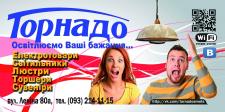 Макет для наружной рекламы типа билборд 6*3 м