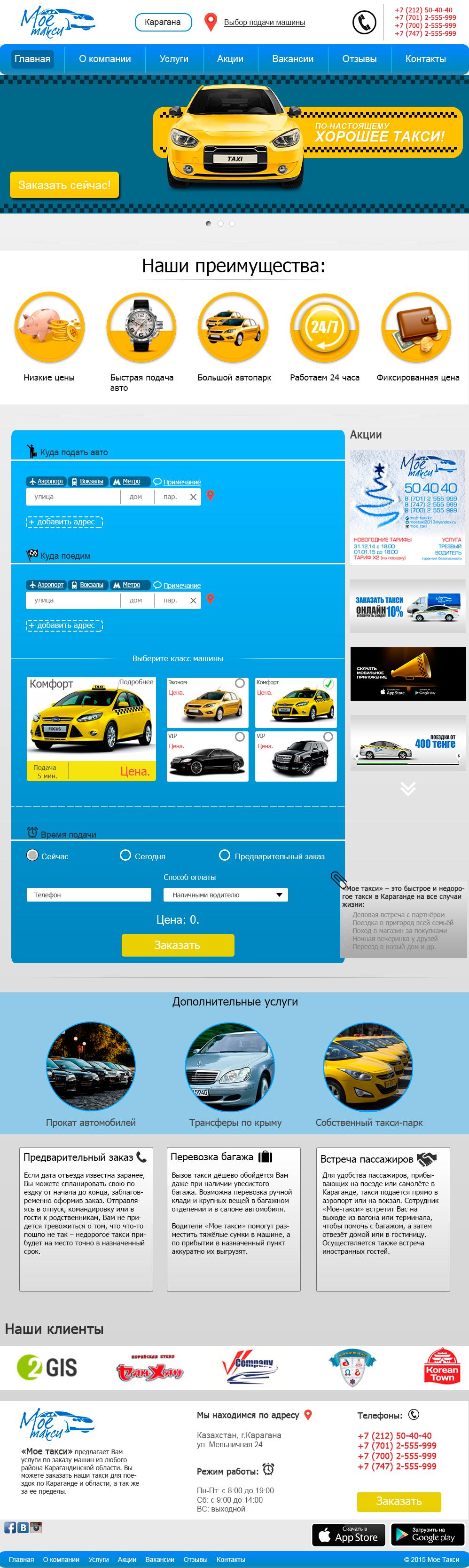 Дизайн главной страницы такси сайта