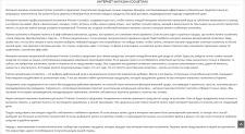 СЕО-текст на главную для интернет-магазина космети