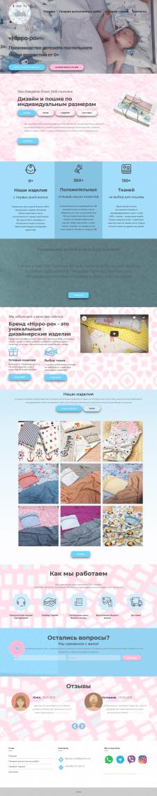 "Hippo-po"" Производство детского белья возраст"