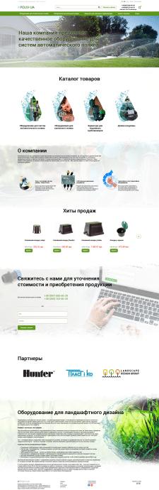 Интернет магазин оборудования для автополива