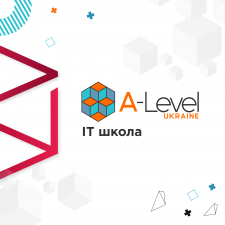"""IT школа """"A-Level Ukraine"""""""