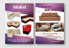 Разработка листовки для магазина по продаже мебели