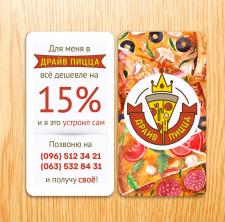 Креативные визитки для доставки пиццы