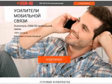 Правки на сайте Усилитель GSM/3G