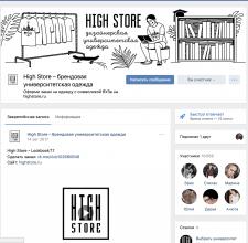 High Store - брендовая университетская одежда