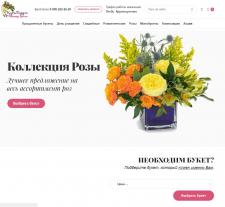 Оптимизация цветочного магазина + ядро