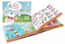 Акційний буклет для мережі супермаркетів МамаДай
