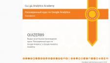 Сертификат Расширенный курс по Google Analytics