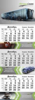 """Квартальный календарь """"Авторух сервис"""""""