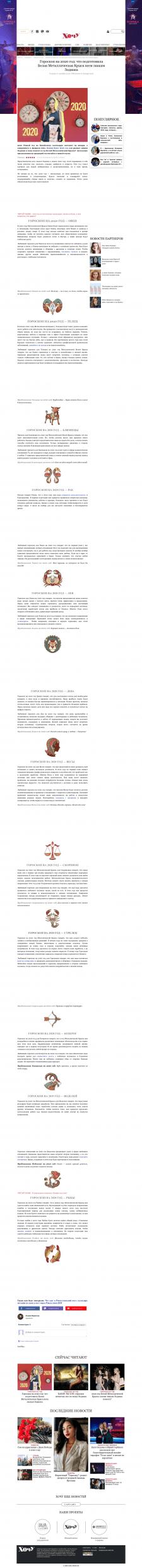 Гороскоп для читательниц женского журнала
