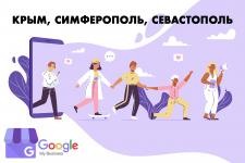 Добавлю компанию в Google Мой Бизнес без письма
