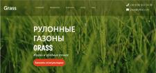 Landing Page про рулонные газоны