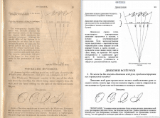 Перевод книги по каллиграфии