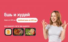 Smartfood (доставка здорового питания на дом)