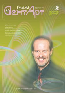 Обложка журнала 2_2009