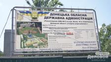 Реконструкция школы в г. Славянск