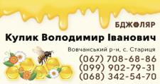 Визитки с лого для пчеловода
