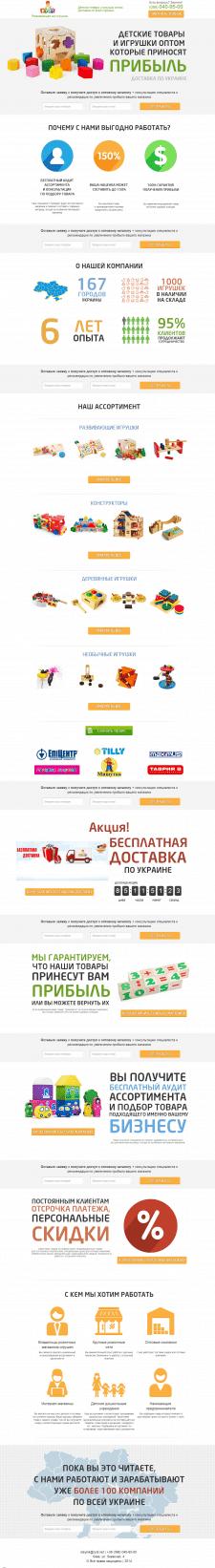Лендинг производителю детских игрушек. Киев
