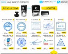 Система онлайн заказов печатей и штампов