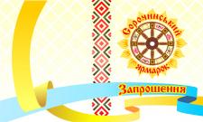 запрошення на Сорочинський ярмарок
