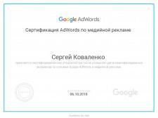 Сертификат Google AdWords Контекстно-медийная сеть