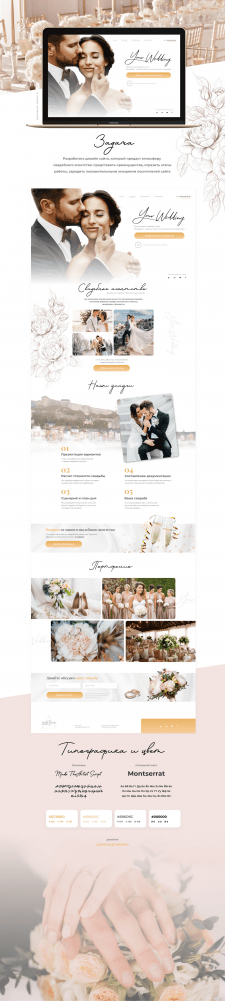 Wedding Agency Landing Page 1.0