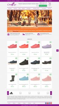 Магазин обуви 7 пар