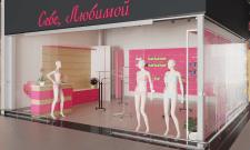 Дизайн и визуализация магазина женского белья
