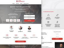 Landing Page для бизнес семинара