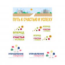 Логотипы для мероприятий
